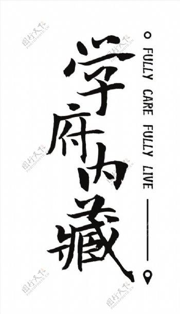 学府内藏icon图片