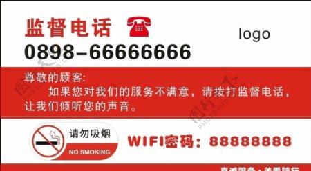 温馨提示请勿吸烟图片