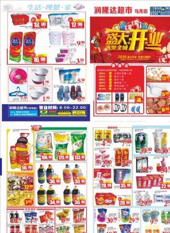 盛大开业超市邮报DM单图片