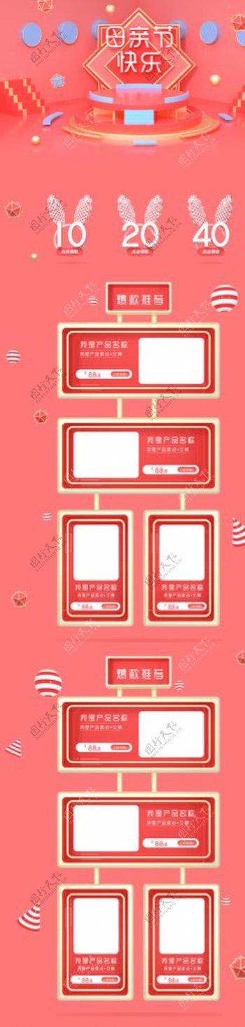 淘宝母亲节粉色促销页面设计图片