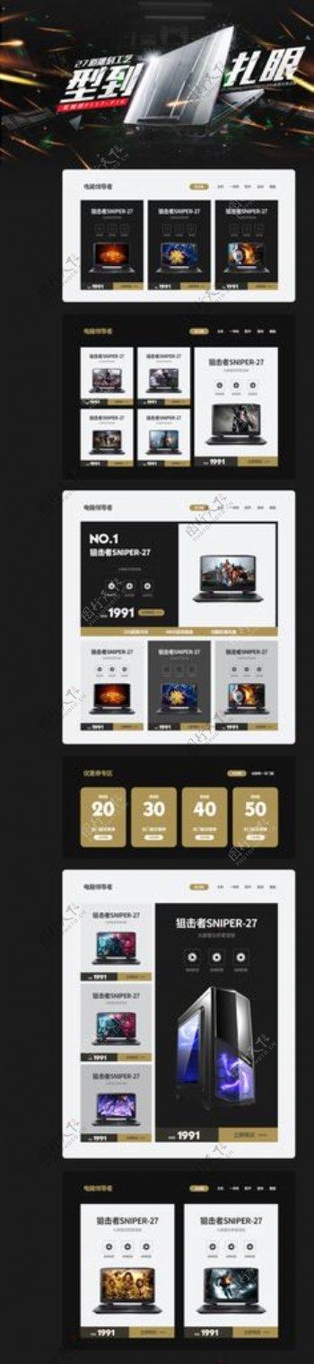 家电数码电脑促销页面设计图片