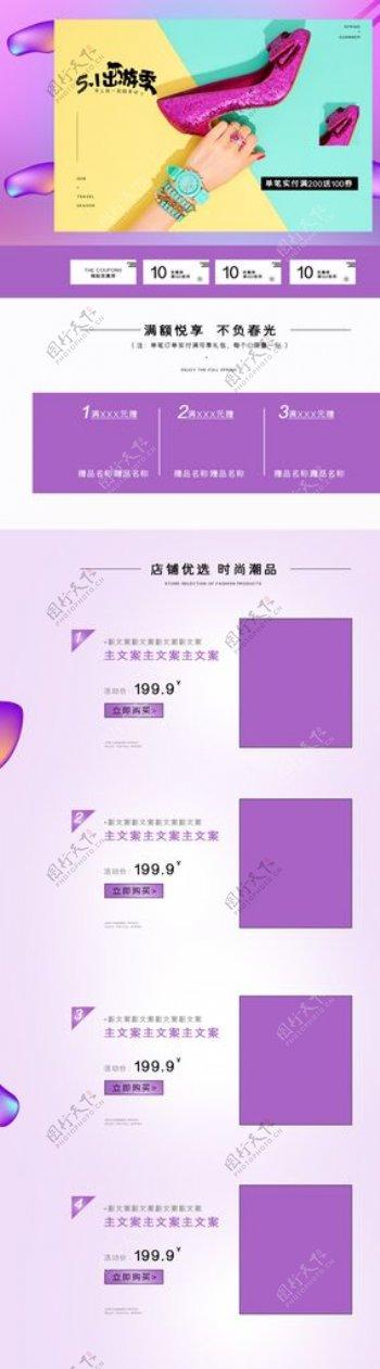女鞋新品上市促销页面设计图片