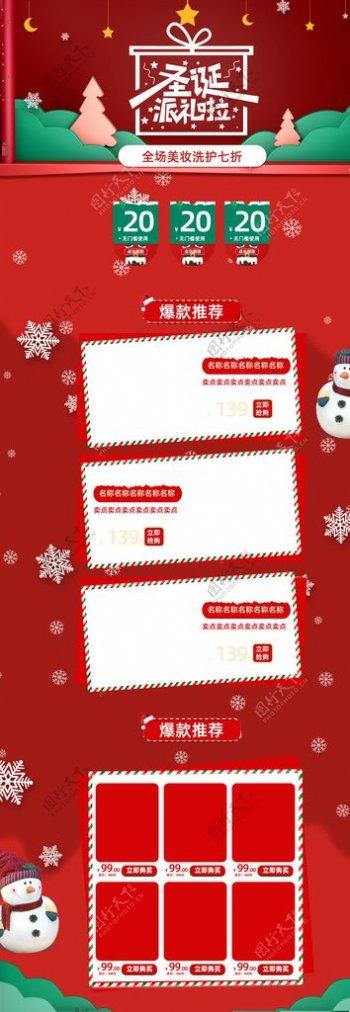 淘宝天猫圣诞节活动首页图片