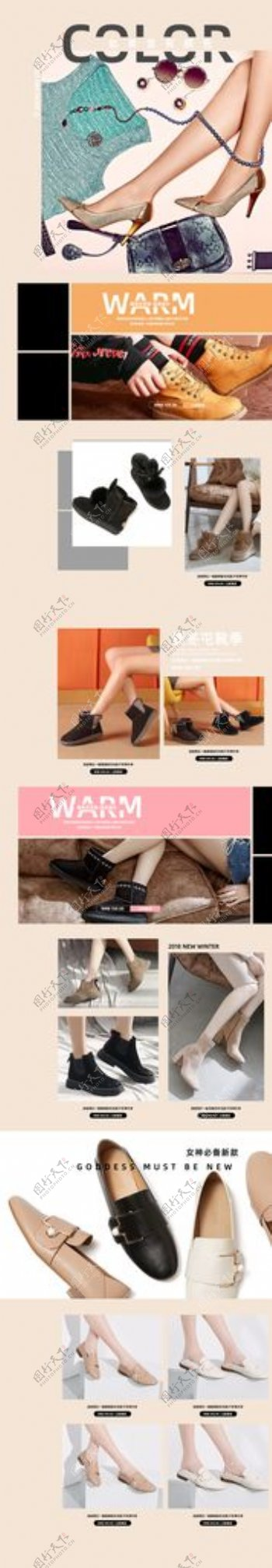 淘宝女鞋女装促销页面图片