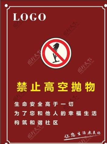 禁止高空抛物标识牌图片