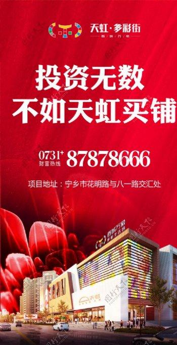 房地产广告单页DM桁架图片