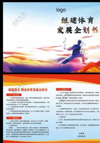 企划书中式武术搏击儿童课件体育图片