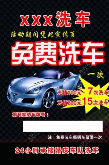 免费洗车图片