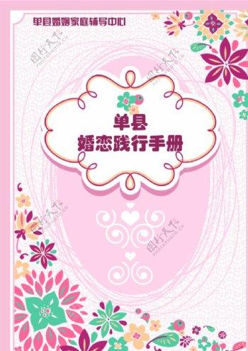 婚恋手册封面图片