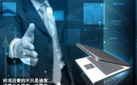 科技握手电子高科技海报图片