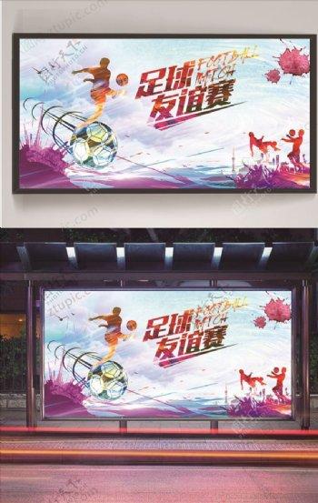 足球友谊赛展板图片