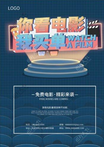 电影宣传海报图片