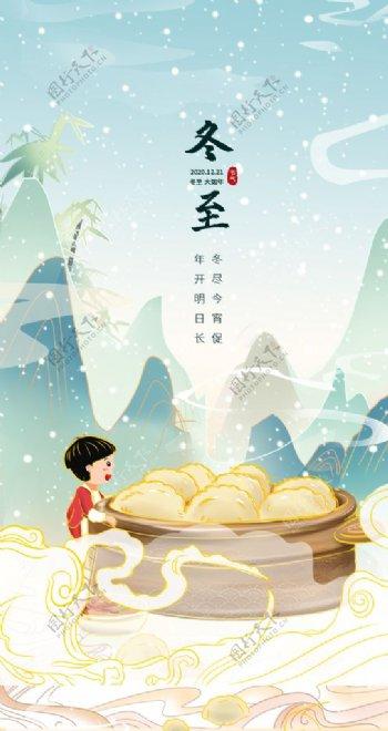 国潮风中国传统节气冬至H5页面图片