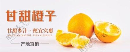 甘甜橙子图片