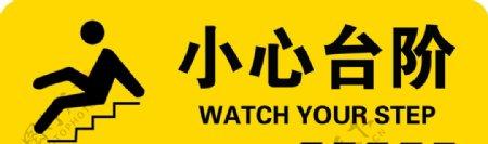 小心台阶黄色警示标志图片