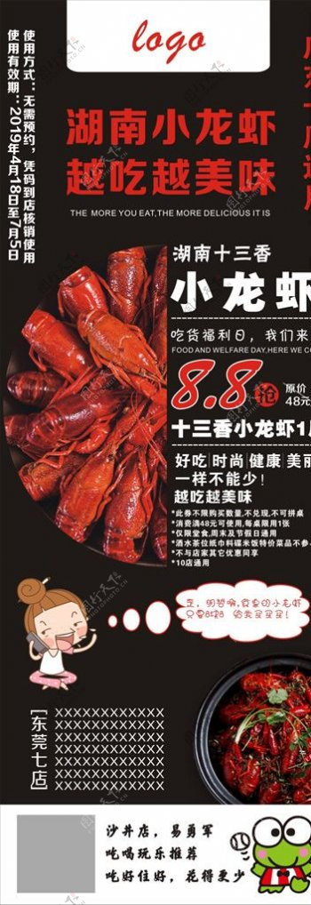 小龙虾展架图片