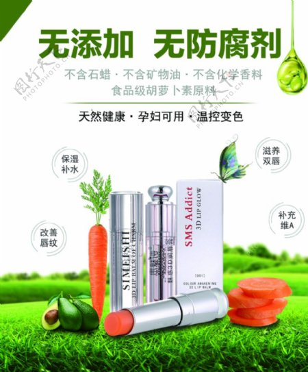 胡萝卜素唇膏广告图片