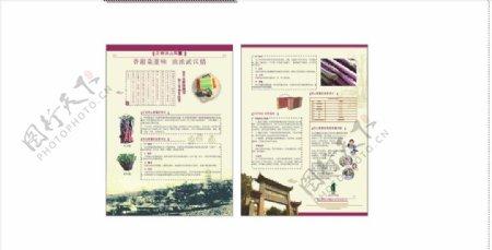 产品单页设计图片
