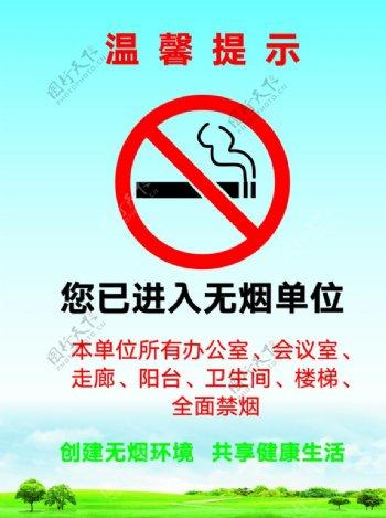 禁止吸烟无烟单位图片