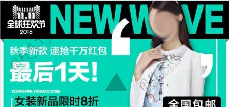 女装限时优惠海报banner图片