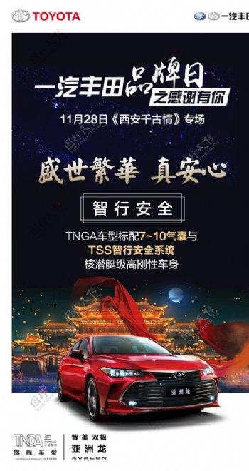 亚洲龙海报图片