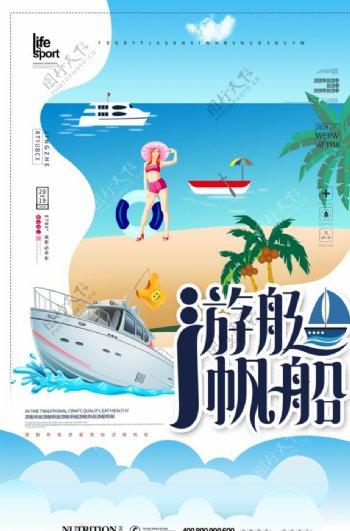 简洁游艇帆船旅游海报设计图片