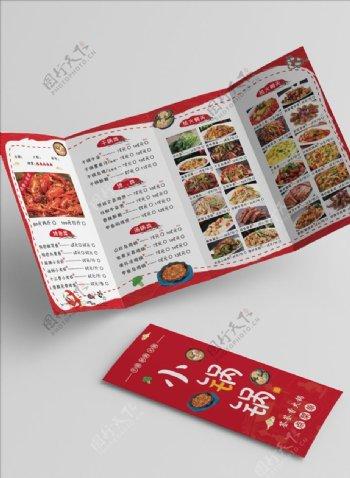 串串香火锅菜单图片