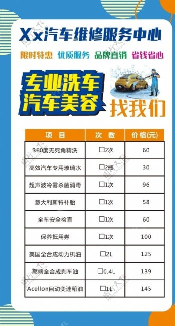 汽车维修价目单图片