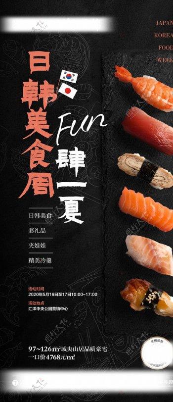 地产活动寿司微信图片