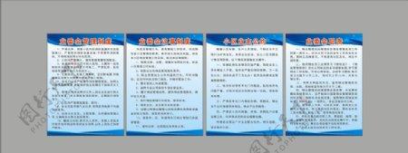 业委会物业管理制度牌图片
