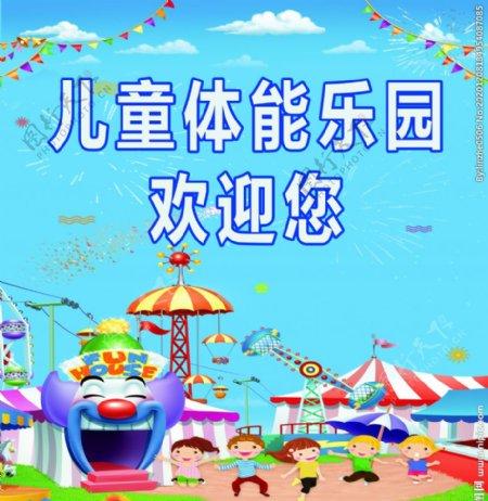 儿童乐园展板图片