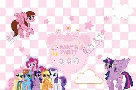 粉色宝宝宴图片