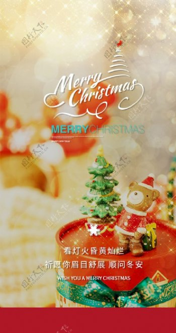 浪漫唯美圣诞节h5启动页图片