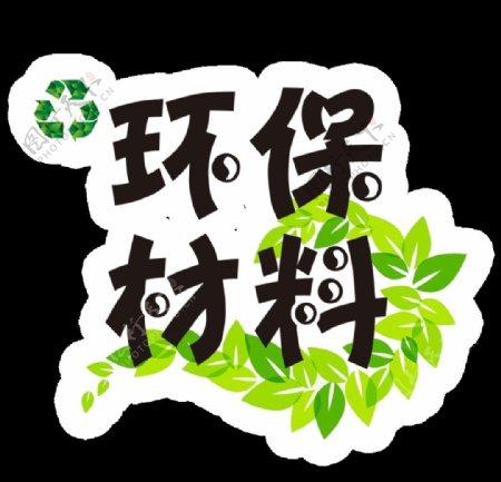 环保材料图片