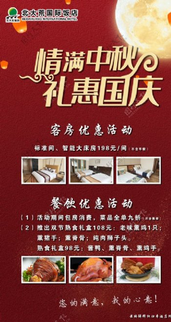中秋国庆海报图片