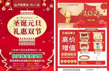 圣诞元旦珠宝宣传单双节图片