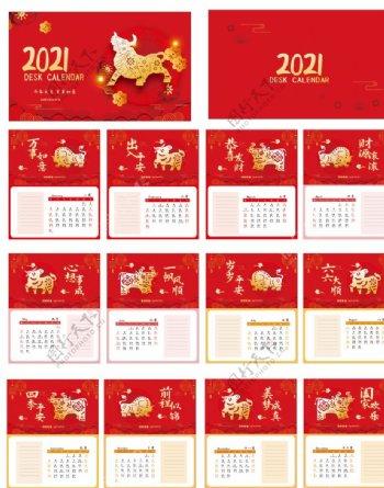2020牛年剪纸日历图片