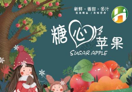 糖心苹果DM单图片