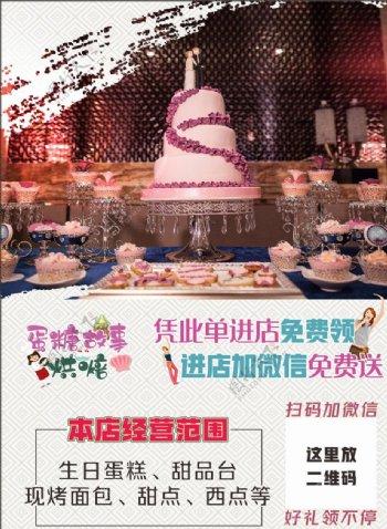 烘焙蛋糕海报宣传单水牌图片