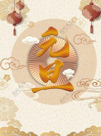 中国风元旦海报图片