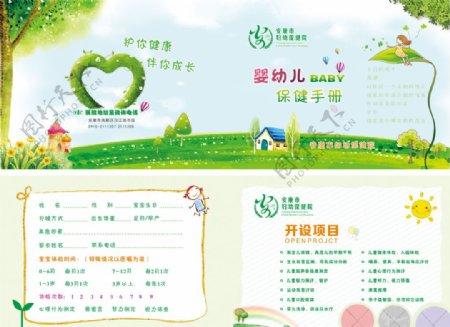 婴幼儿保健手册图片