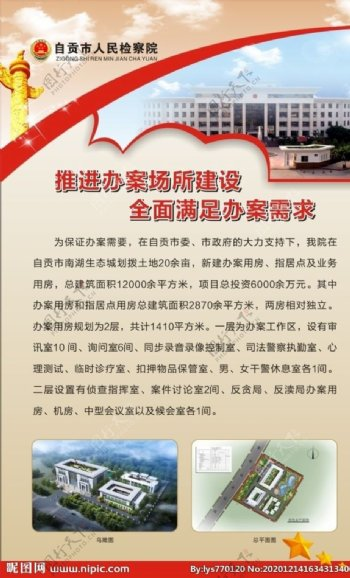 自贡人民检察院展板图片