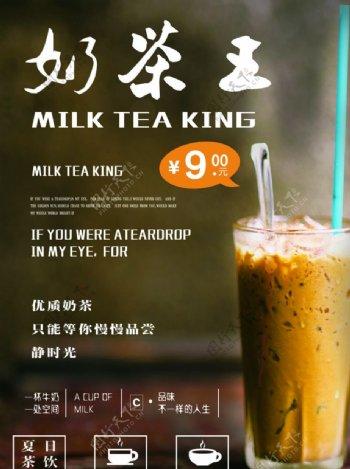 奶茶王图片
