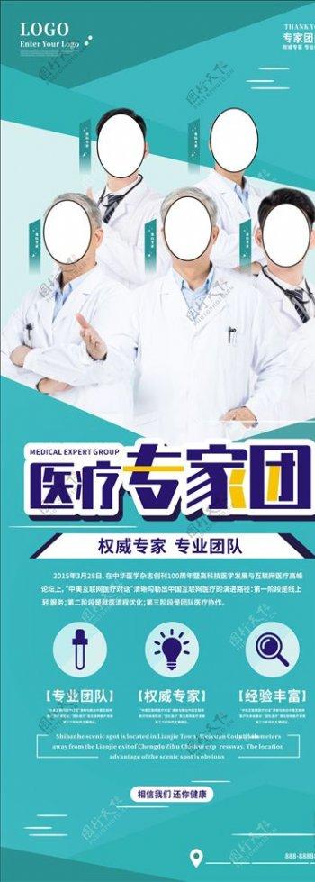 医疗专家图片