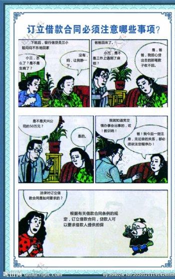 普法漫画图片