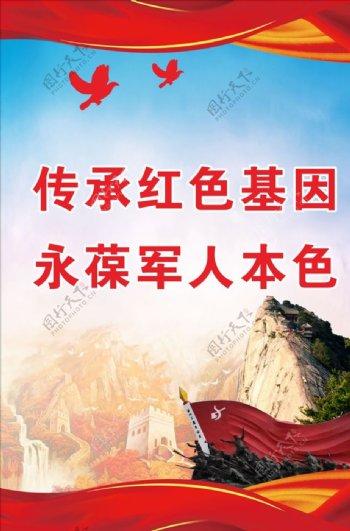党建展板红色传承图片