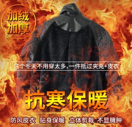 加绒加厚冬季抗寒保暖皮衣图片