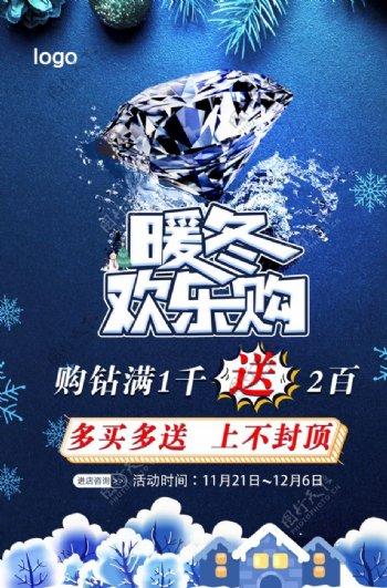 珠宝钻石暖冬欢乐购蓝色简单背景图片