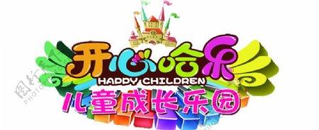 开心哈乐logo图片