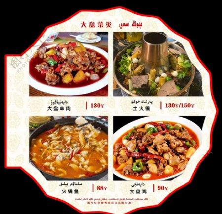 菜谱新疆美食圆形菜谱图片